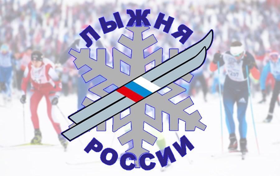 Всероссийская массовая лыжная гонка «Лыжня России»