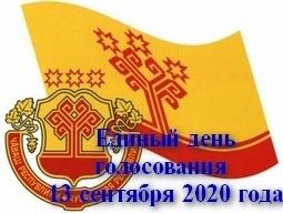 13 сентября 2020 года - выборы депутатов в представительные органы местного самоуправления Моргаушского района Чувашской Республики