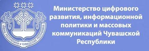 Министерство цифрового развития, информационной политики и массовых коммуникаций Чувашской Республики