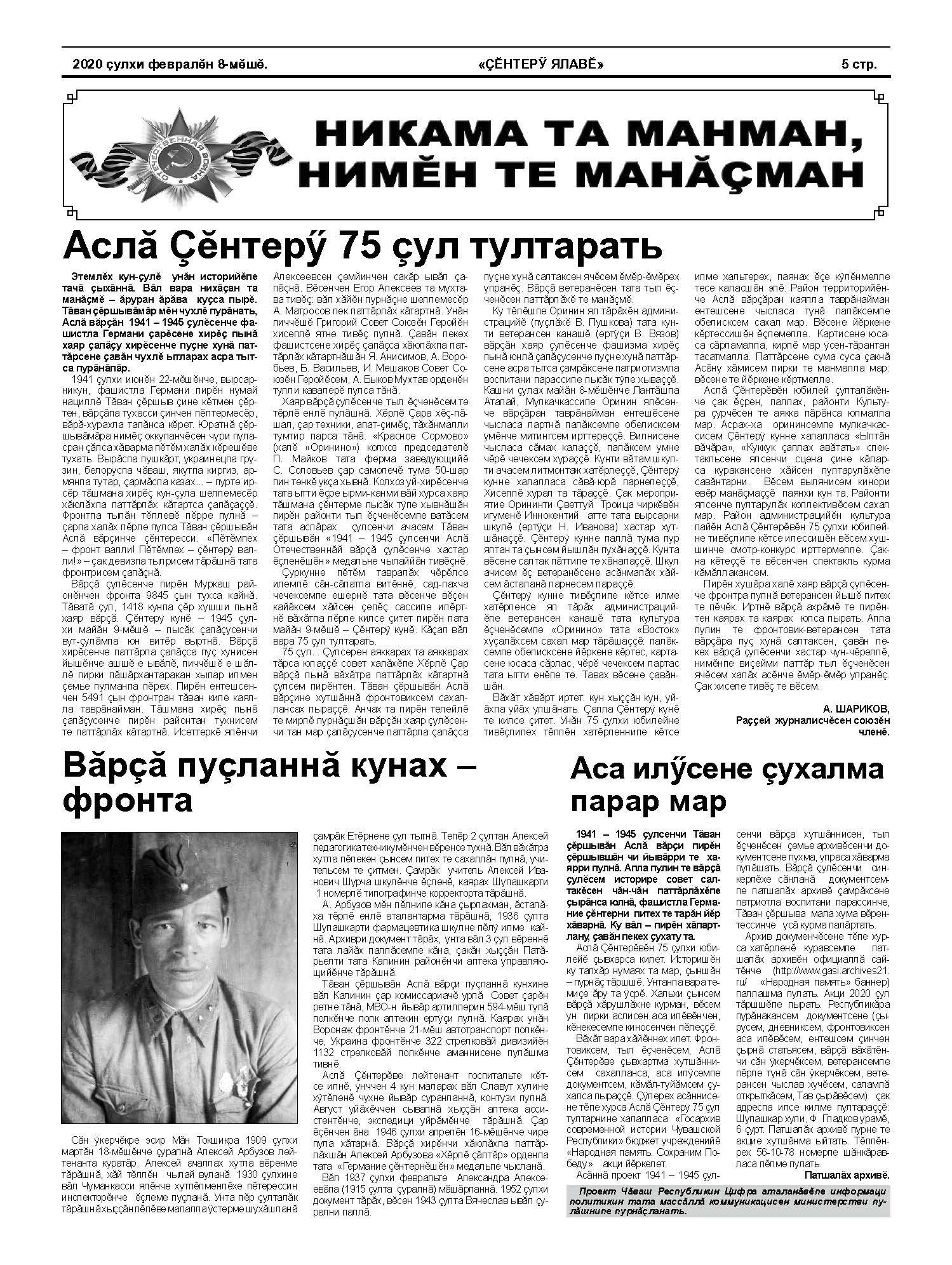 «Çĕнтерÿ ялавĕ» хаçачĕн социаллă пĕлтерĕшлĕ проекчĕ: «НИКАМА ТА МАНМАН, НИМĔН ТЕ МАНĂÇМАН»