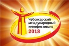 Чебоксарский международный кинофестиваль  2018