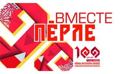 Празднование 100-летия образования Чувашской автономной области-1