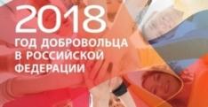 2018 год – Год добровольца (волонтёра)