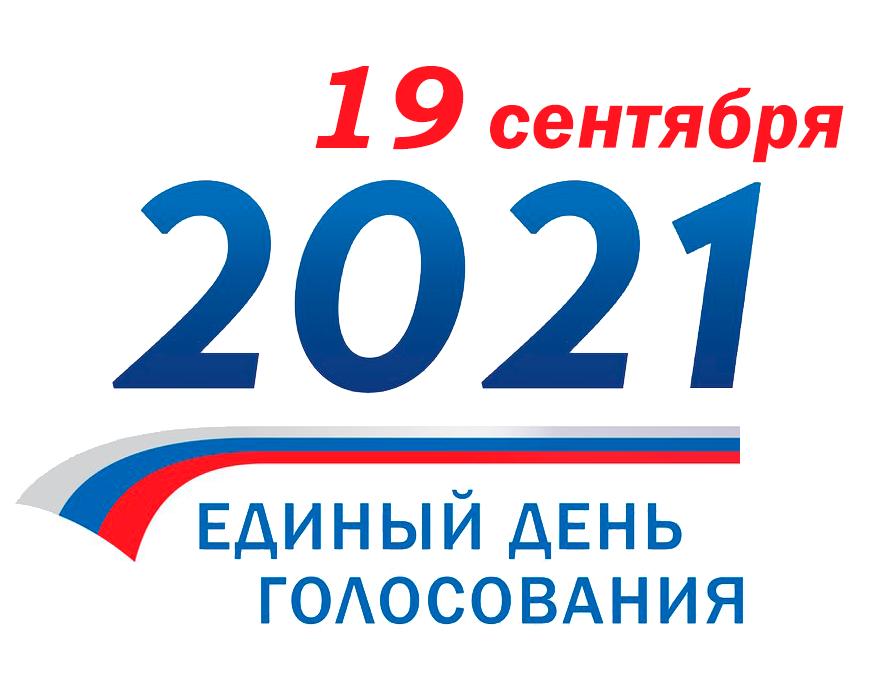 Итоги жеребьевки по выборам депутатов Госдумы РФ 8 созыва