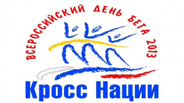 15 сентября - Всероссийский день бега «Кросс Нации - 2018»