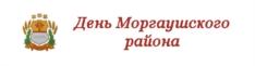 День Моргаушского района