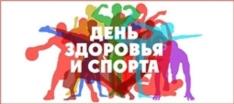 День здоровья и спорта в Чувашской Республике