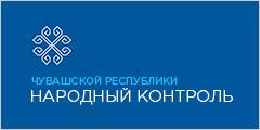 """""""Народный контроль Чувашской Республики"""""""