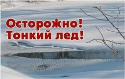 Осторожно! Тонкий лед!