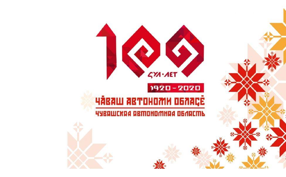 Празднование 100-летия образования Чувашской автономной области