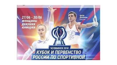Гимнасты Чувашии выступят на Кубке и первенстве страны